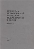 Проблемы исторической географии и демографии в России. Выпуск II