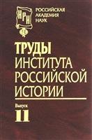 Труды Института российской истории. Выпуск 11