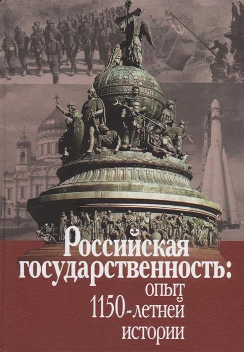 Российская государственность опыт 1150-летней истории материалы Международной конференции Москва 4-5 декабря 2012г