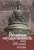 Российская государственность: опыт 1150-летней истории. материалы Международной конференции (Москва, 4-5 декабря 2012г.)