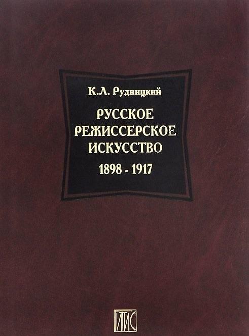 Рудницкий К.Л. Русское режиссерское искусство 1898-1917 русское искусство 1 17 2008