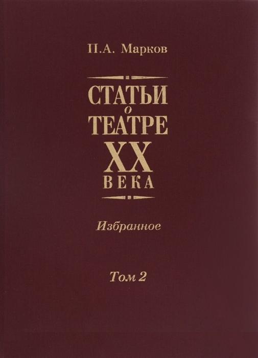 Статьи о театре XX века Избранное Том II