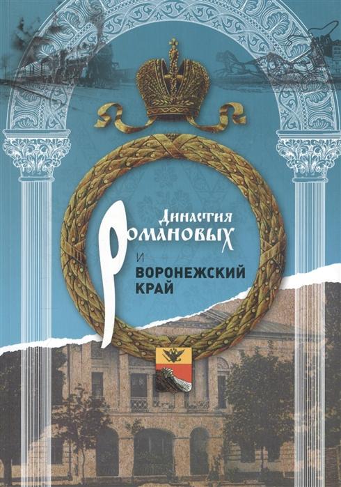 Династия Романовых и Воронежский край 1696-1916