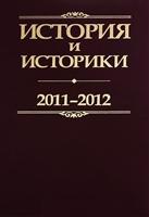 История и историки. 2011-2012. Историографический вестник