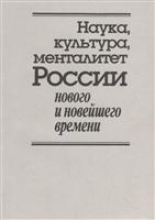 Наука, культура, менталитет России нового и новейшего времени. К 80-летию со дня рождения Владимира Дмитриевича Есакова