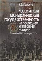 Российская монархическая государственность на последнем этапе истории (20 октября 1894 г. – 3 марта 1917 г.). Сборник документов