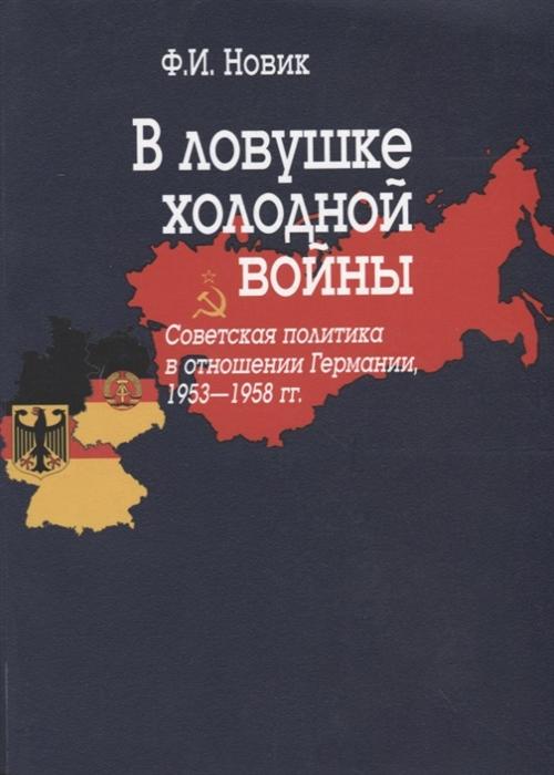 цены Новик Ф. В ловушке холодной войны Советская политика в отношении Германии 1953-1958 гг