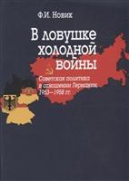 В ловушке холодной войны (Советская политика в отношении Германии, 1953-1958 гг.)