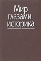 Мир глазами историка. Памяти академика Юрия Александровича Полякова
