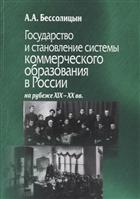 Государство и становление системы коммерческого образования в России на рубеже XIX-XX вв.