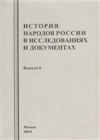 История народов России в исследованиях и документах. Выпуск 6