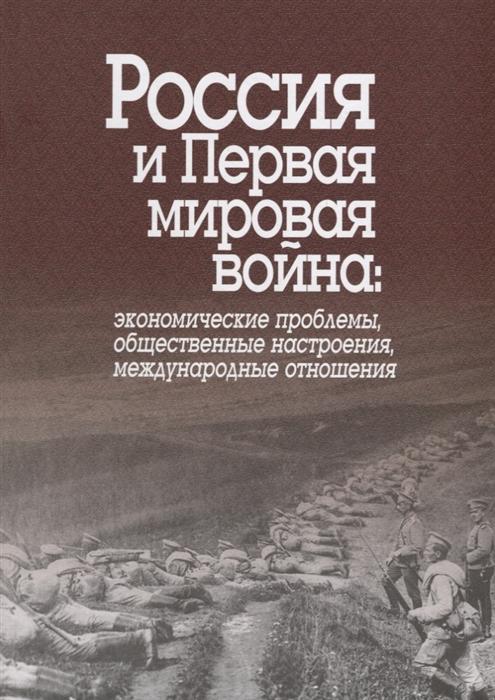 Россия и Первая мировая война экономические проблемы общественные настроения международные отношения Сборник статей