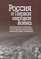 Россия и Первая мировая война: экономические проблемы, общественные настроения, международные отношения. Сборник статей