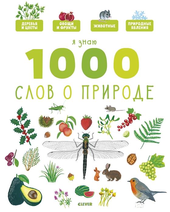 Фото - Я знаю 1000 слов о природе clever главная книга малыша я знаю 1000 слов о природе