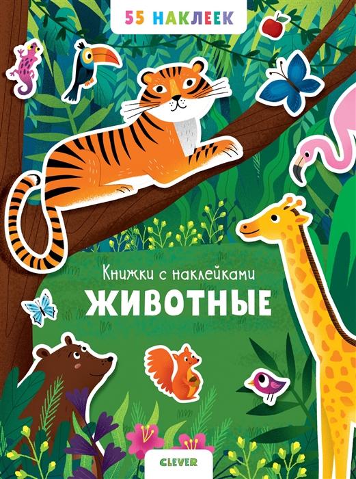 Животные 55 наклеек