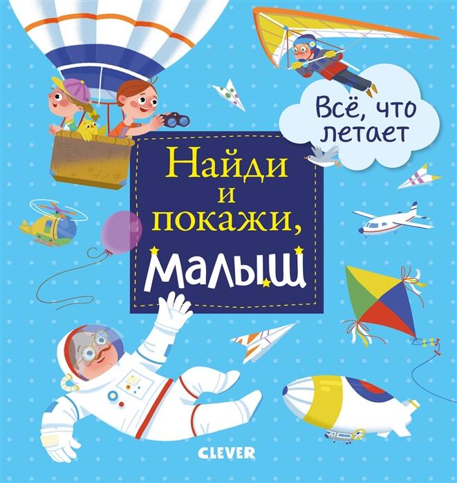 Герасименко А. Найди и покажи малыш Все что летает герасименко а найди и покажи малыш транспорт 1 3 года