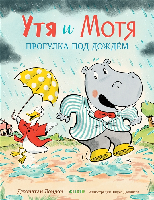 Лондон Дж. Утя и Мотя Прогулка под дождем андрей арев мотя