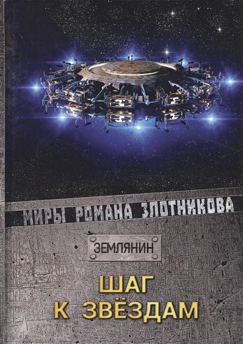 купить Злотников Р. Шаг к звездам по цене 754 рублей