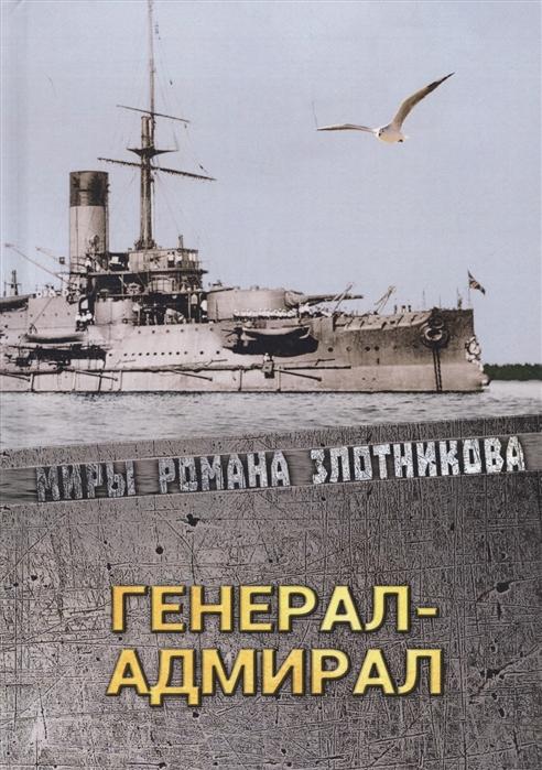 Злотников Р. Генерал-адмирал злотников р прекрасный новый мир