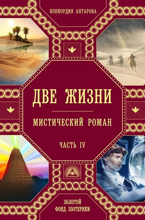 Антарова К. Две жизни Мистический роман Часть IV цена