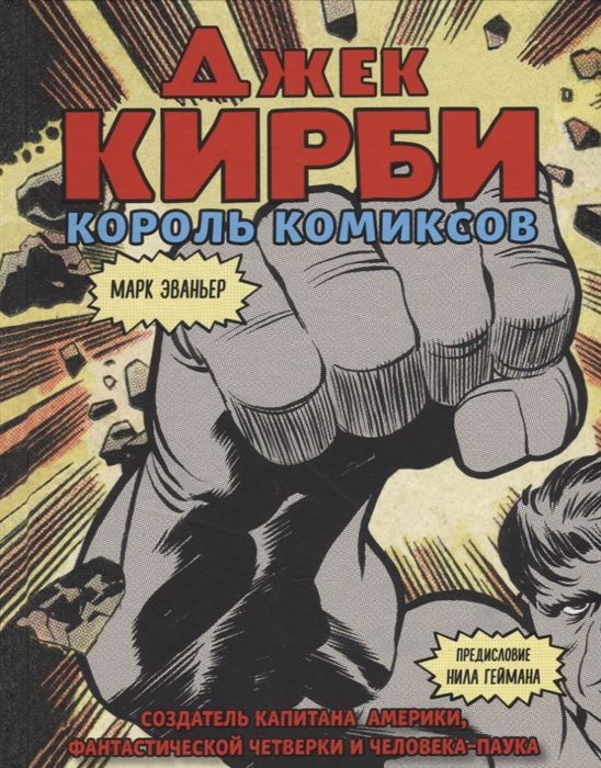 Эваньер М. Джек Кирби Король комиксов