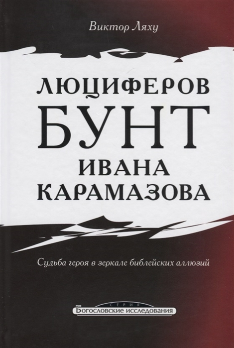 Ляху В. Люциферов бунт Ивана Карамазова Судьба героя в зеркале библейских аллюзий