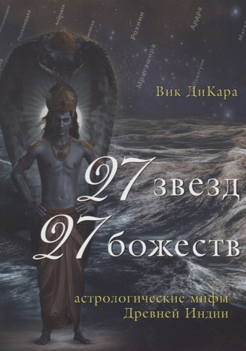 ДиКара В. 27 звезд 27 божеств Астрологические мифы Древней Индии