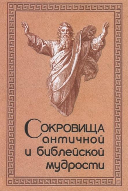 Раков Ю. Сокровища античной и библейской мудрости бекичева ю сокровища человеческой глупости