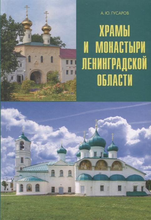 купить Гусаров А. Храмы и монастыри Ленинградской области по цене 337 рублей