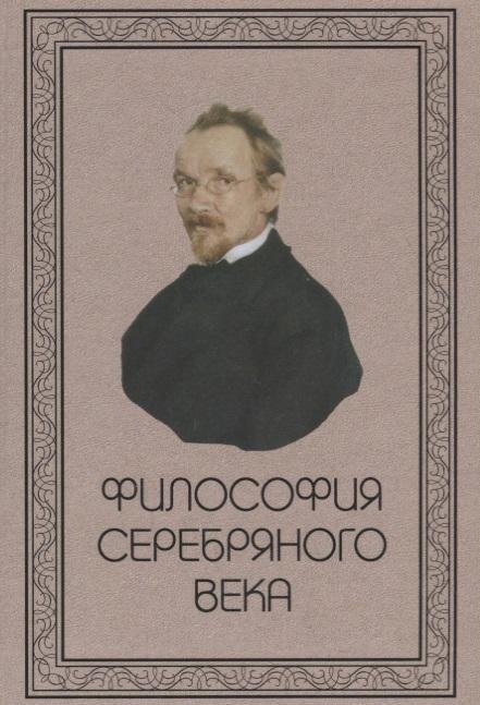 Бельмис Е. (сост.) Философия Серебряного века