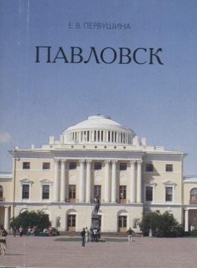 Первушина Е. Павловск