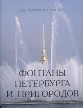 цены Гусаров А., Краснов И. Фонтаны Петербурга и пригородов