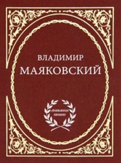 Маяковский В. Избранное