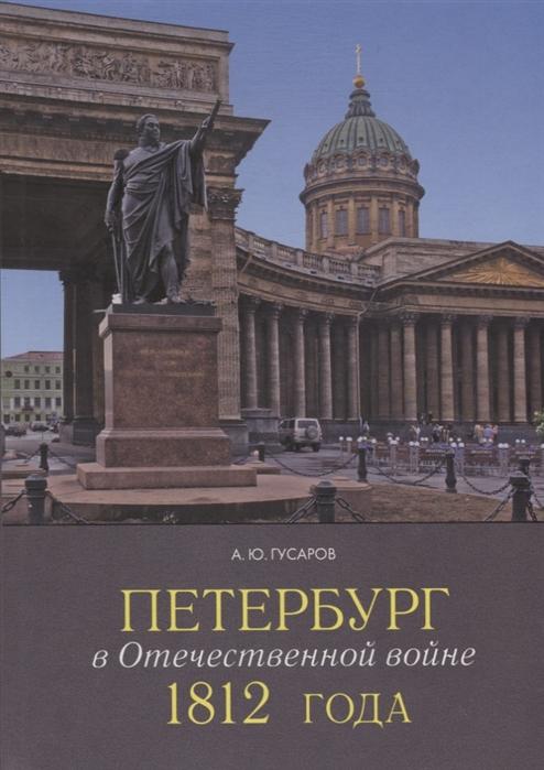 Петербург в Отечественной войне 1812 года