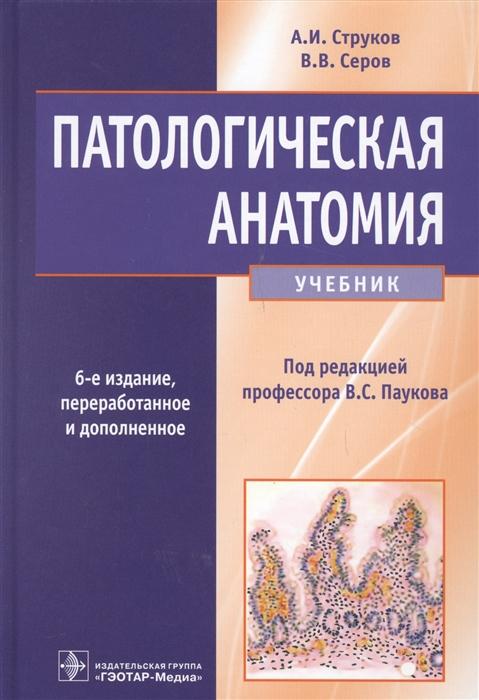 Струков А., Серов В. Патологическая анатомия Учебник