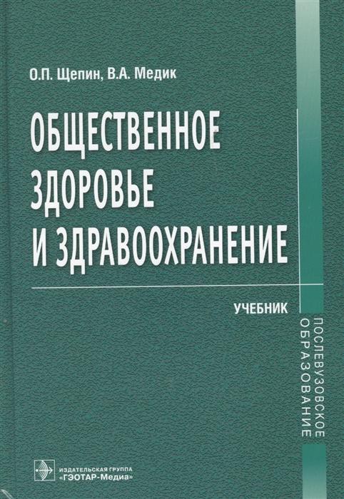 Щепин О., Медик В. Общественное здоровье и здравоохранение Учебник
