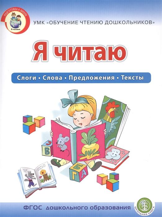 Дурова И Я читаю Слоги Слова Предложения Тексты Для детей 6-7 лет
