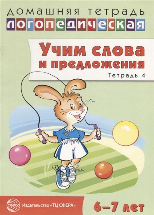 Сидорова У. Учим слова и предложения Тетрадь 4 Речевые игры и упражнения для детей 6-7 лет недорого