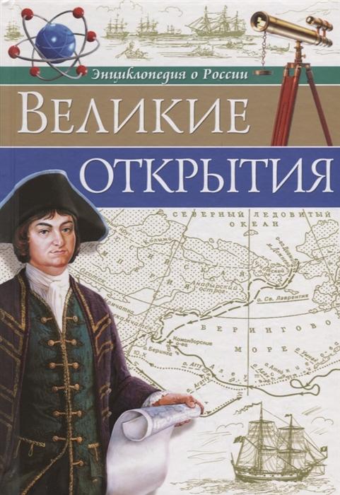Соколова Л. Великие открытия