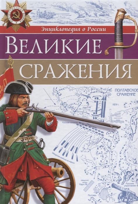 Бойко О. Великие сражения великие сражения крестоносцев 1097 1444