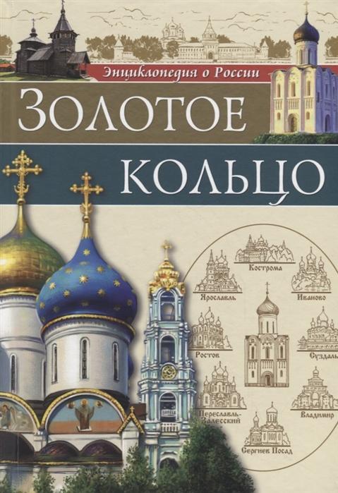 Соколова Л. Золотое кольцо золотое кольцо ювелирное изделие 01k574640l