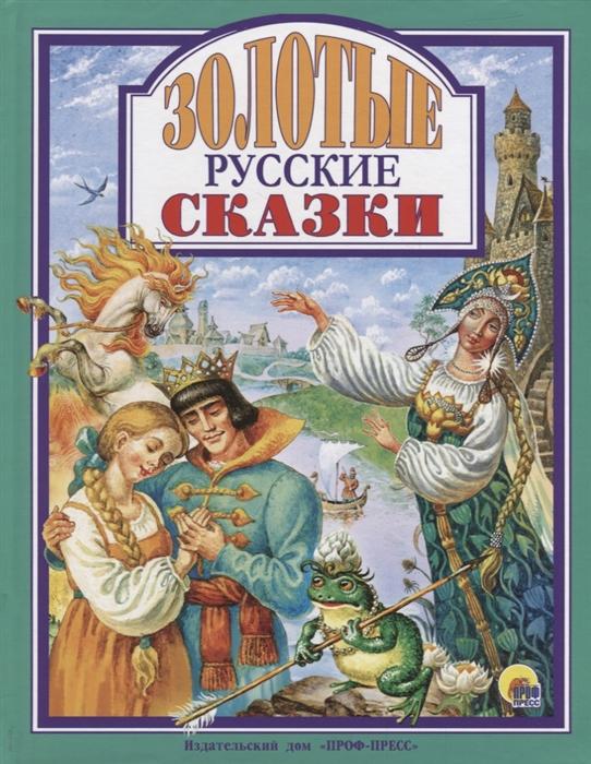 Купить Золотые русские сказки, Проф-пресс, Сказки