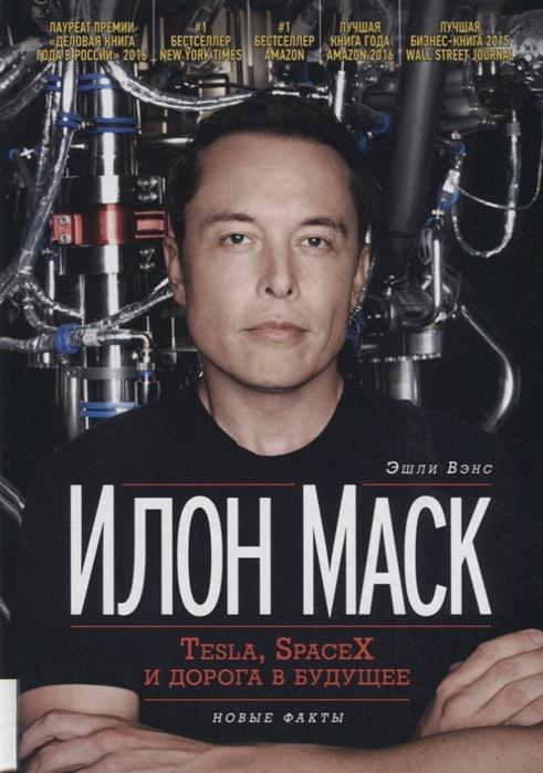 Вэнс Э. Илон Маск Tesla SpaceX и дорога в будущее дорога в будущее