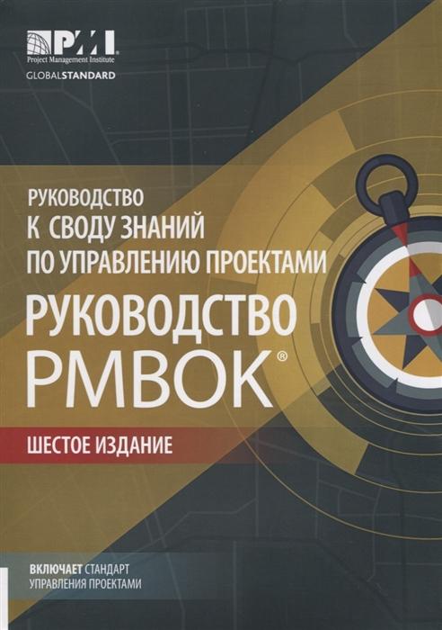 Руководство к своду знаний по управлению проектами Руководство PMBOK