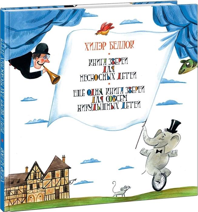 Книга зверей для несносных детей Еще одна книга зверей для совсем никудышных детей фото