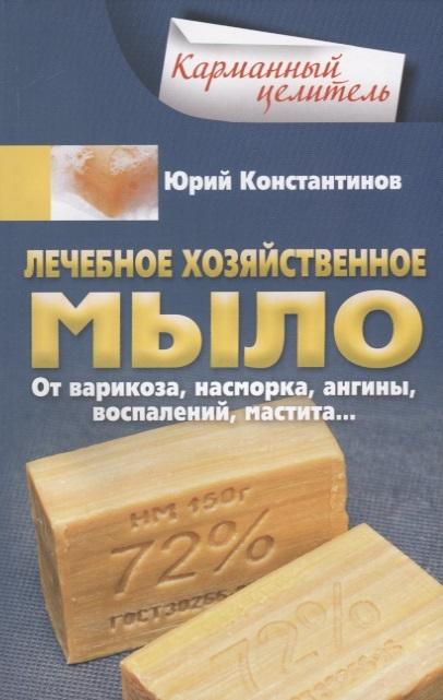 купить Константинов Ю. Лечебное хозяйственное мыло От варикоза насморка ангины воспалений мастита онлайн