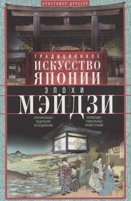 Дрессер К. Традиционное искусство Японии эпохи Мэйдзи Оригинальное подробное исследование Коллекция уникальных иллюстраций стоимость