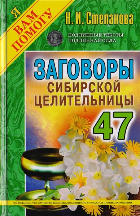 Заговоры сибирской целительницы Выпуск 47