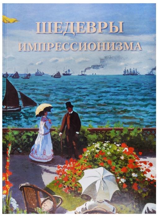 Пономарева Т. Шедевры импрессионизма