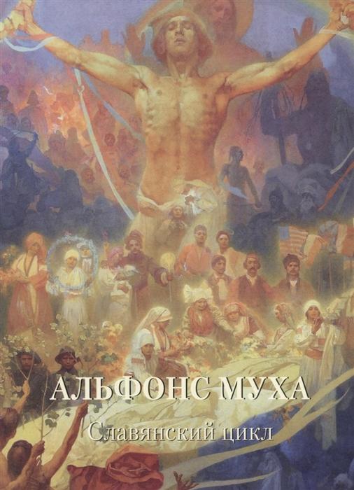 Астахов А. (сост.) Альфонс Муха Славянский цикл
